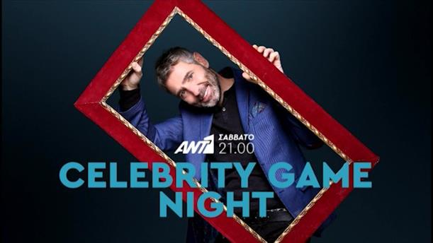 Celebrity Game Night – Σάββατο 10/3